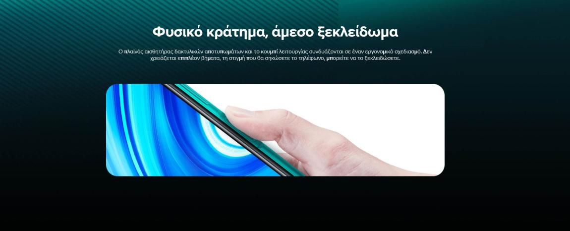 Xiaomi Redmi Note 9 Pro Global ξεκλείδωμα
