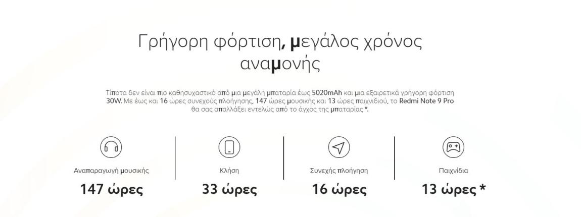 Xiaomi Redmi Note 9 Pro Global φόρτιση