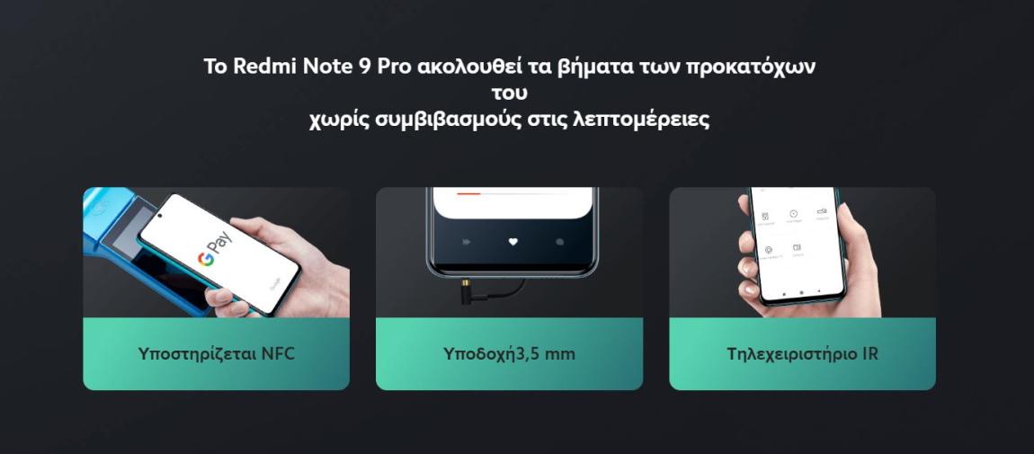 Xiaomi Redmi Note 9 Pro Global προσθήκη λειτουργίων