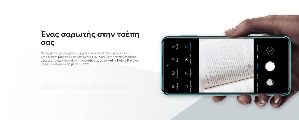 Xiaomi Redmi Note 9 Pro Global σαρωτής εγγράφων