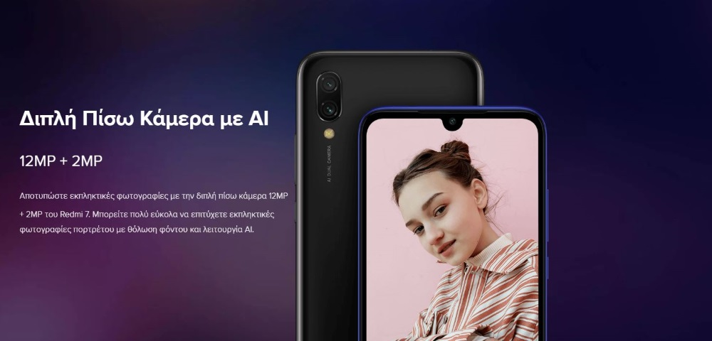 "XIAOMI Redmi 7 Global (6.26""/4G/8πύρηνο/3GB-32GB) Μαύρο"