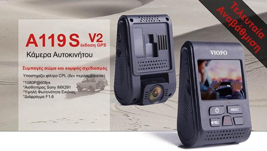 Viofo A119S Κάμερα Πορείας Αυτοκινήτου
