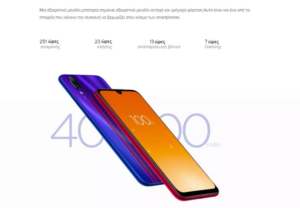 Redmi Note 7 Pro - Μπαταρία 4000mAh