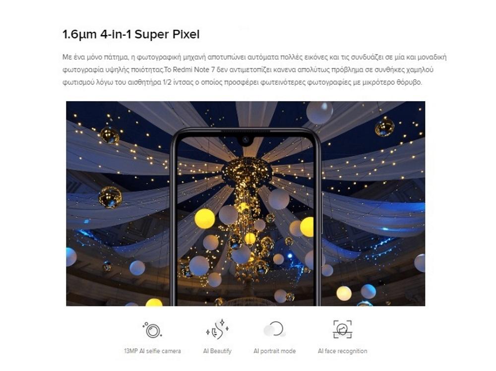Xiaomi Redmi Note 7 Pro Νυχτερινή Λήψη