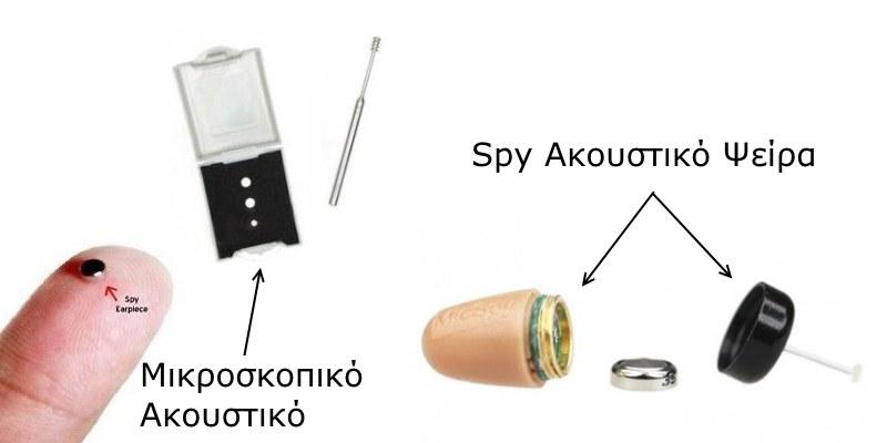 Μικροσκοπικό και Spy αόρατα ακουστικά ψείρες