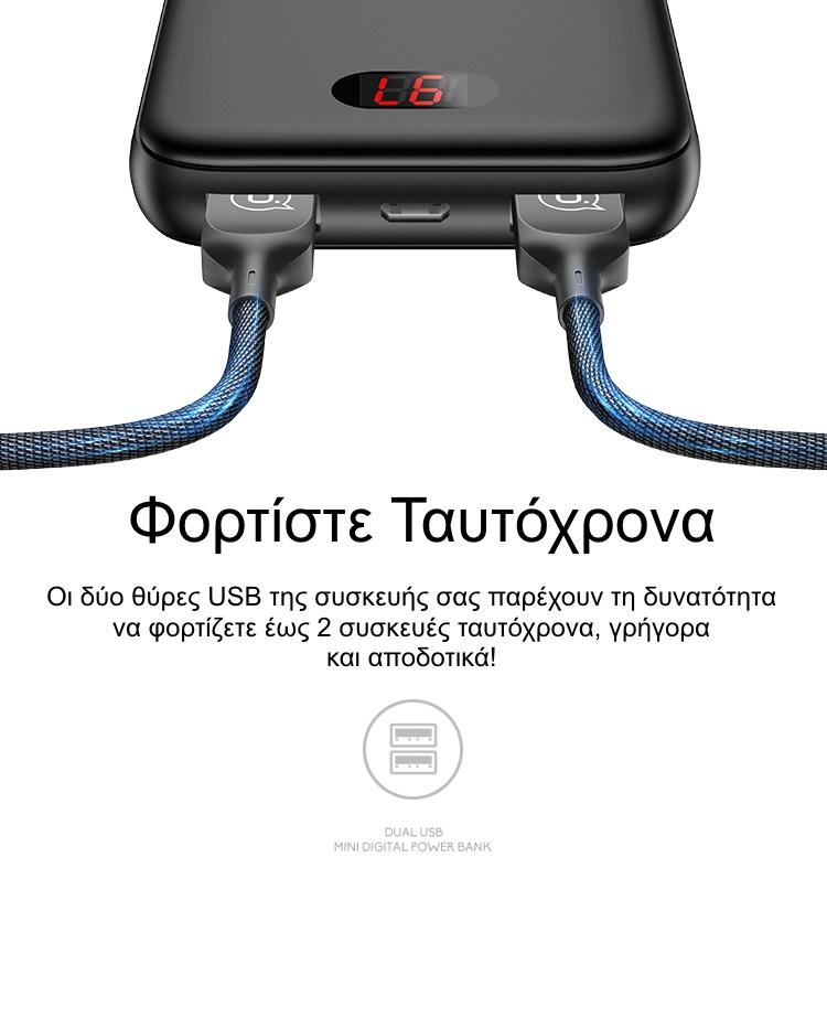 USAMS US-CD66 Dual USB 10000mAh Φορητή Μπαταρία Power Bank