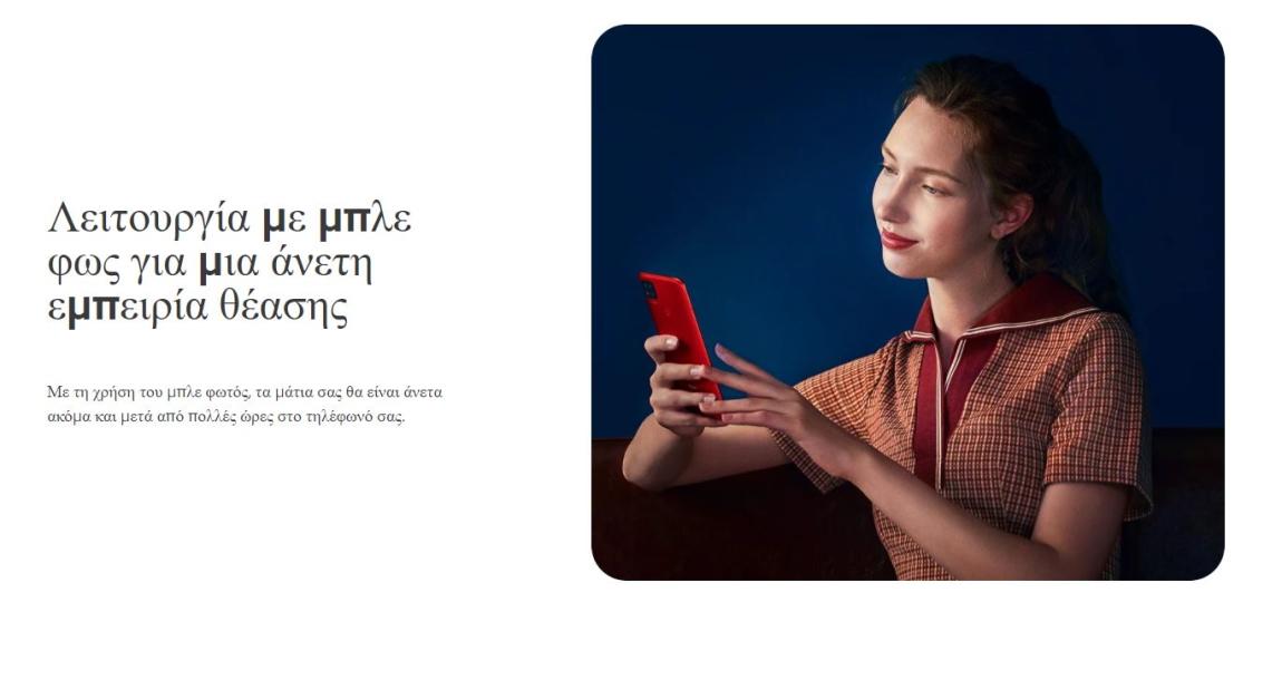 Xiaomi Redmi 9C Global λειτουργία μπλε φωτός