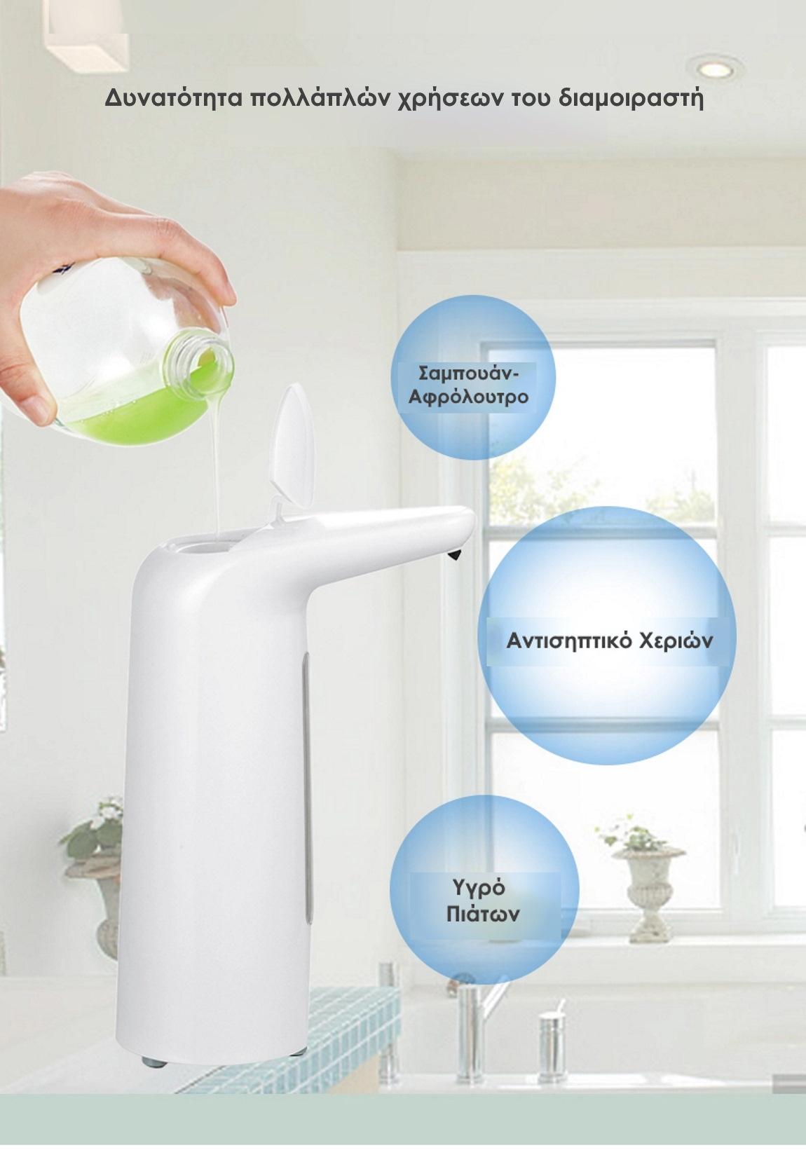 Automatic Soap Dispenser - Αυτόματος Διαμοιραστής Σαπουνιού χρήση