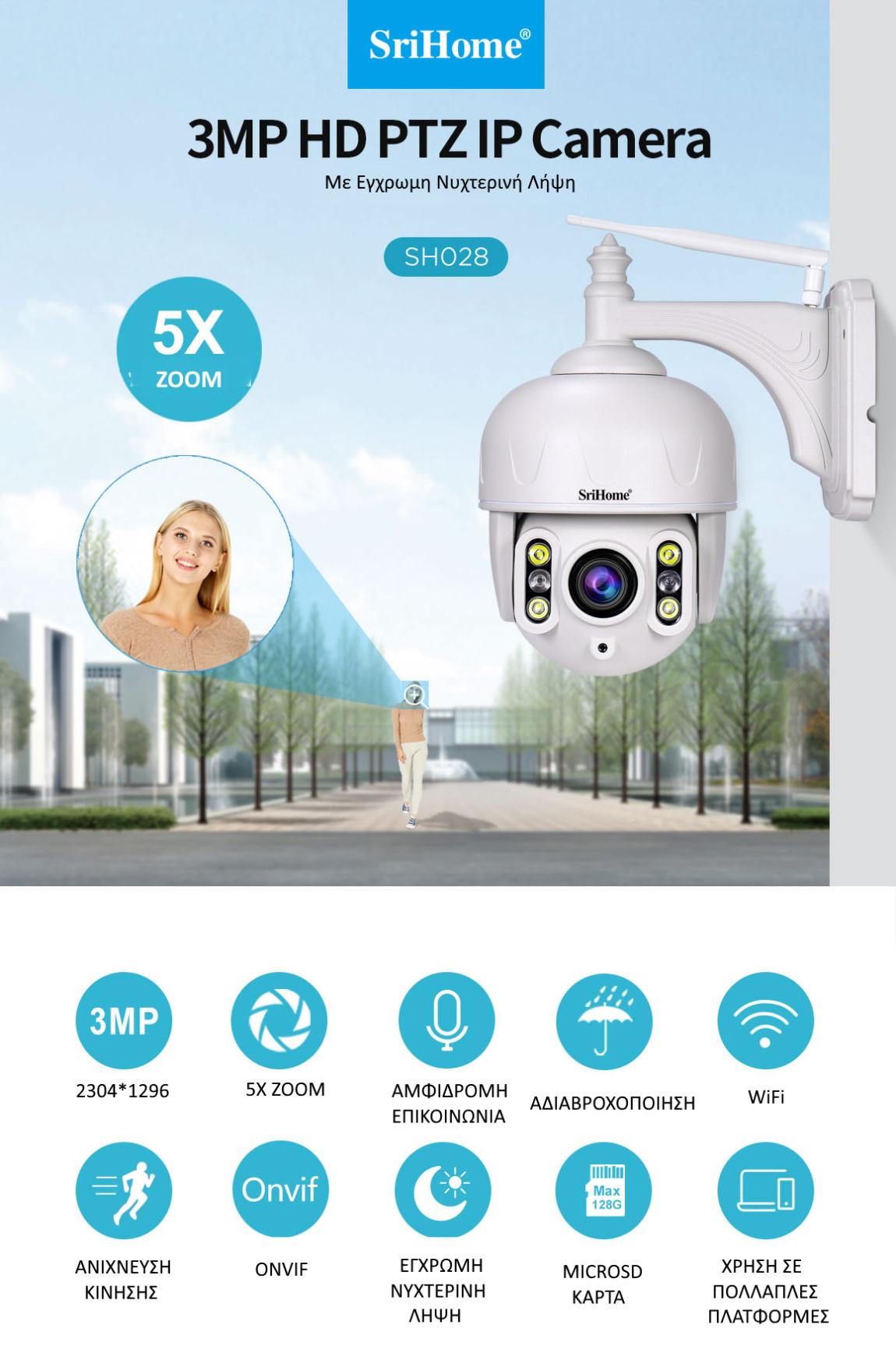 Srihome SH028 Κάμερα Ασφαλείας IP Εξωτερικού Χώρου