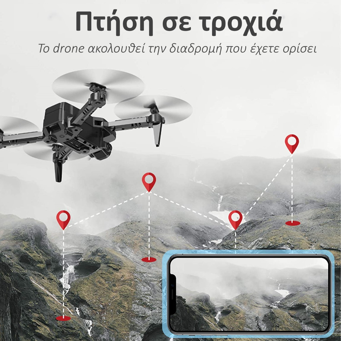 ToySky S171 Αναδιπλούμενο Mini Drone Quadcopter καθορισμός πορείας πτήσης