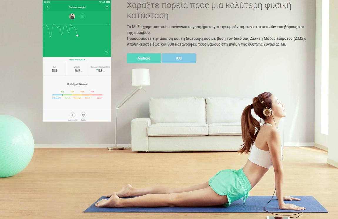 XIAOMI Mi Smart Scale 2 σύνδεση με εφαρμογή στο κινητό