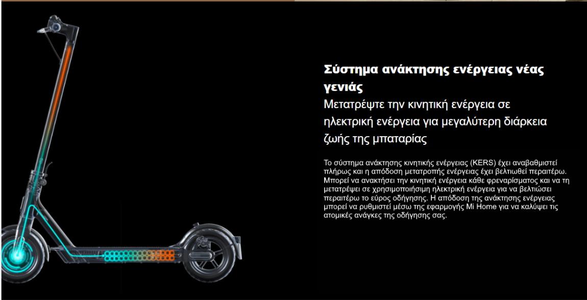 Xiaomi Mi Electric Scooter 1S σύστημα ανάκτησης ενέργειας