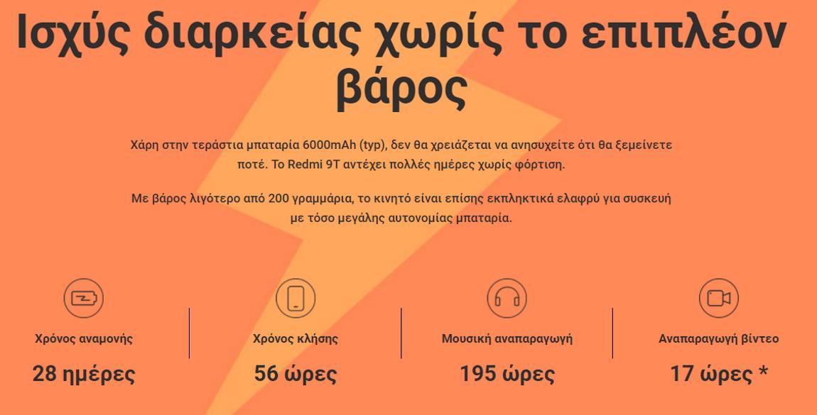 Xiaomi-redmi-9t-μπαταρία
